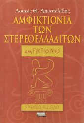 The Amphictyonic League of people of Central Greece - 2003